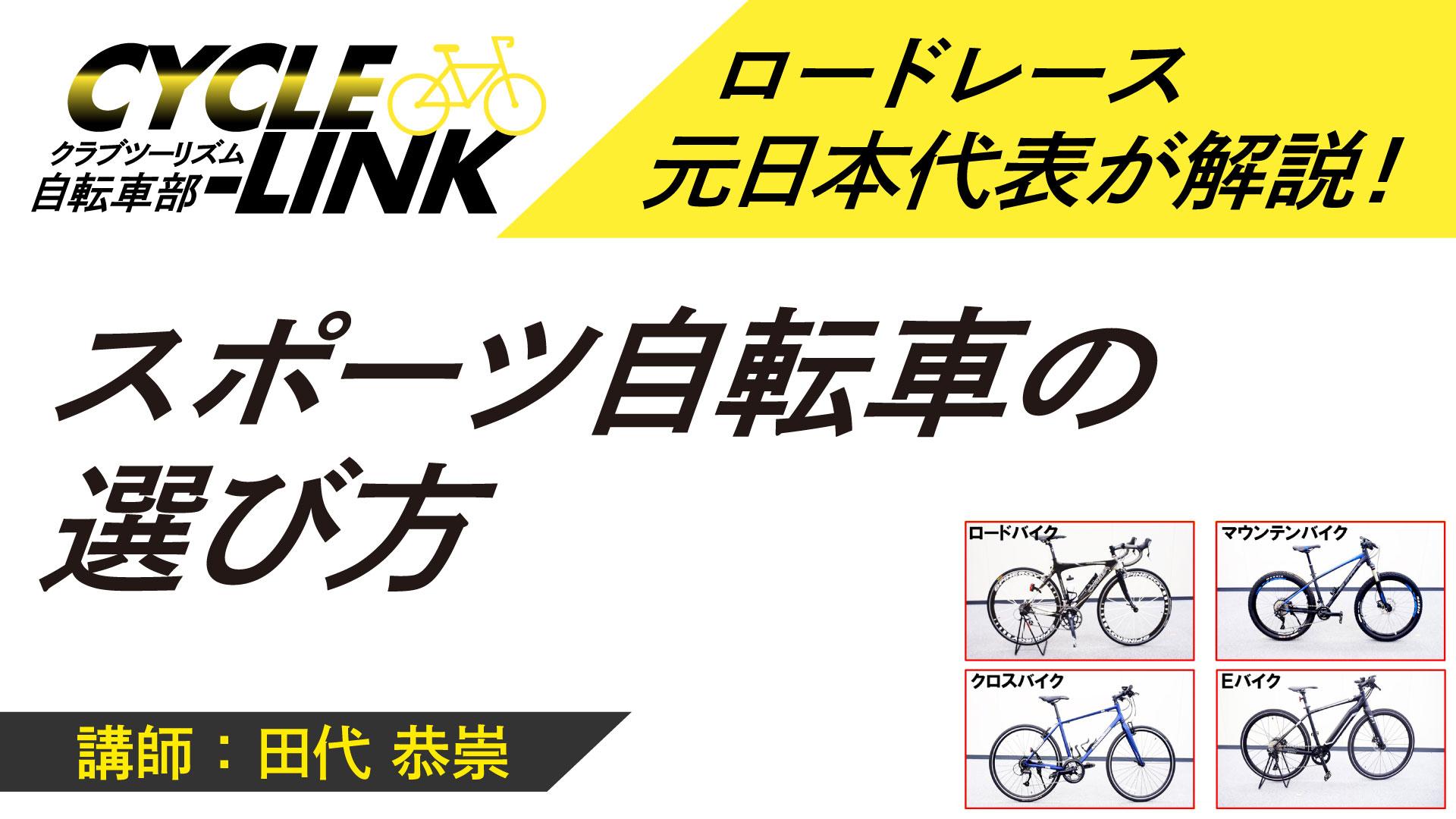【自転車】スポーツ自転車・グッズの選び方