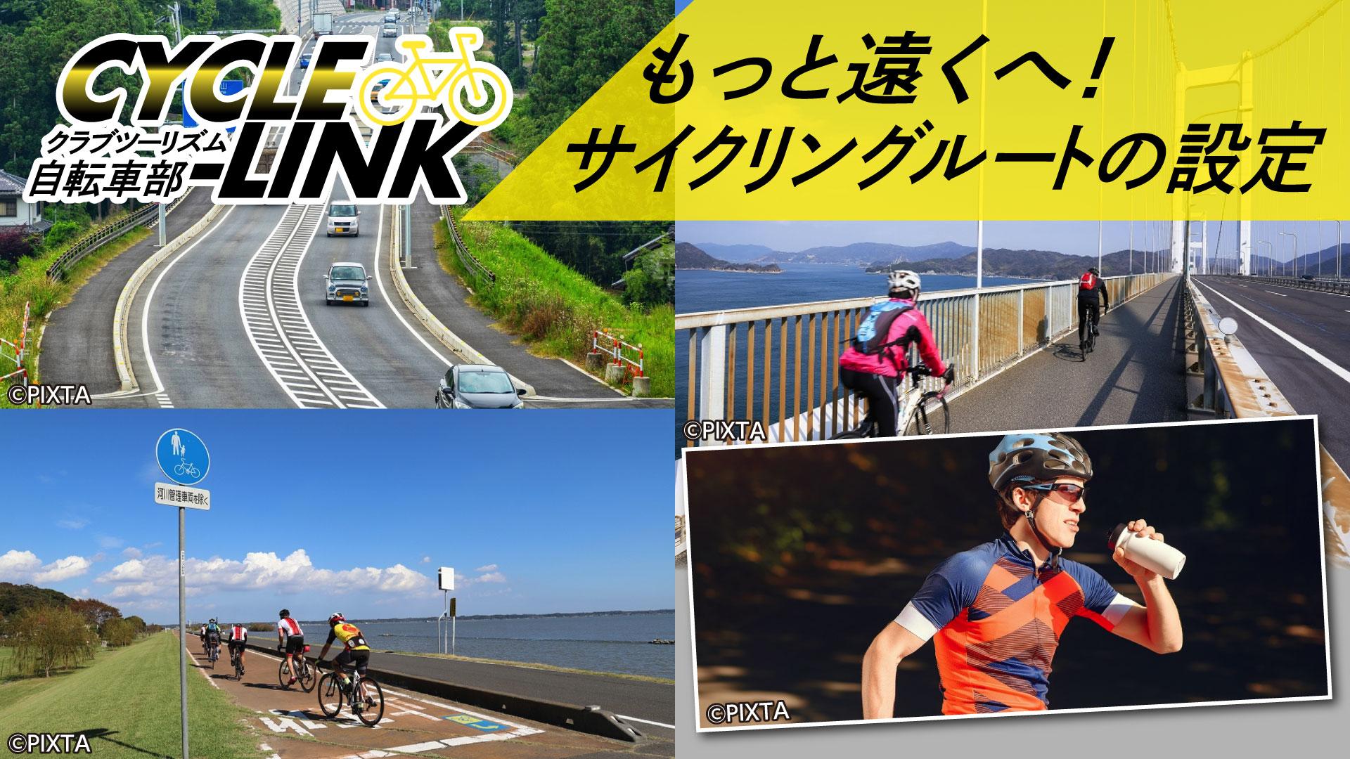 【自転車】サイクリングに出かけよう