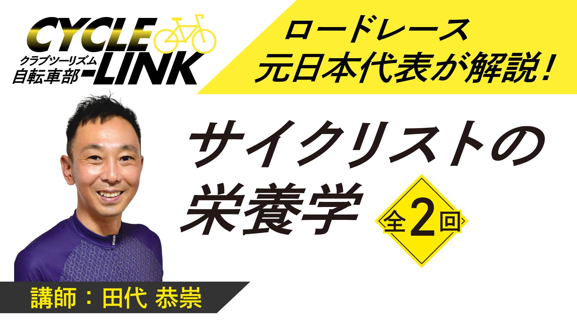 ★NEW★【自転車】サイクリストの栄養学