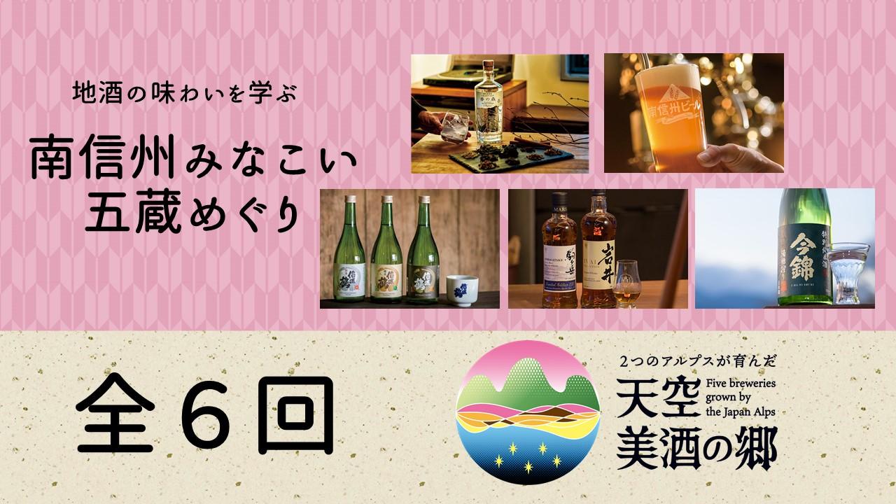 【グルメ】天空美酒の郷 地酒の味わいを学ぶ 南信州みなこい五蔵めぐり<全6回>