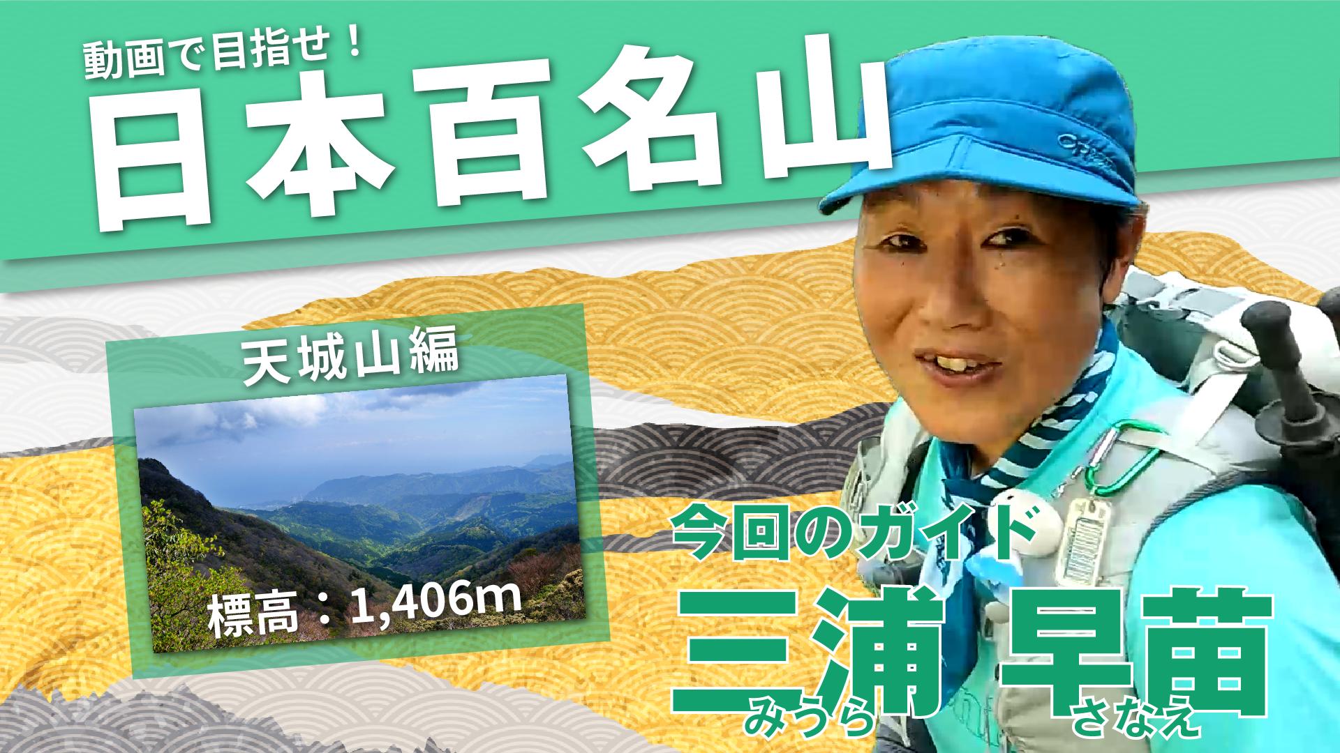 【登山】動画でめざせ!日本百名山 ー天城山(静岡県)