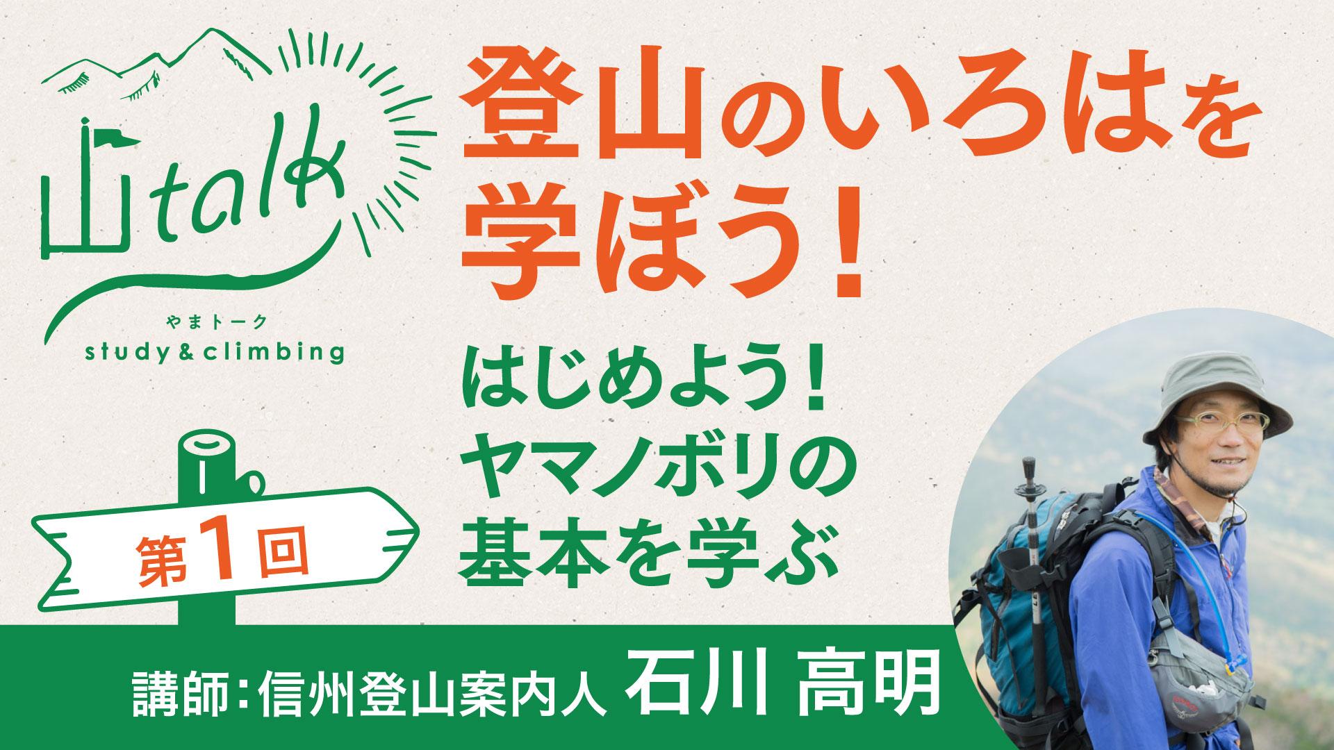 【登山】山トーク/登山のいろはを学ぼう!