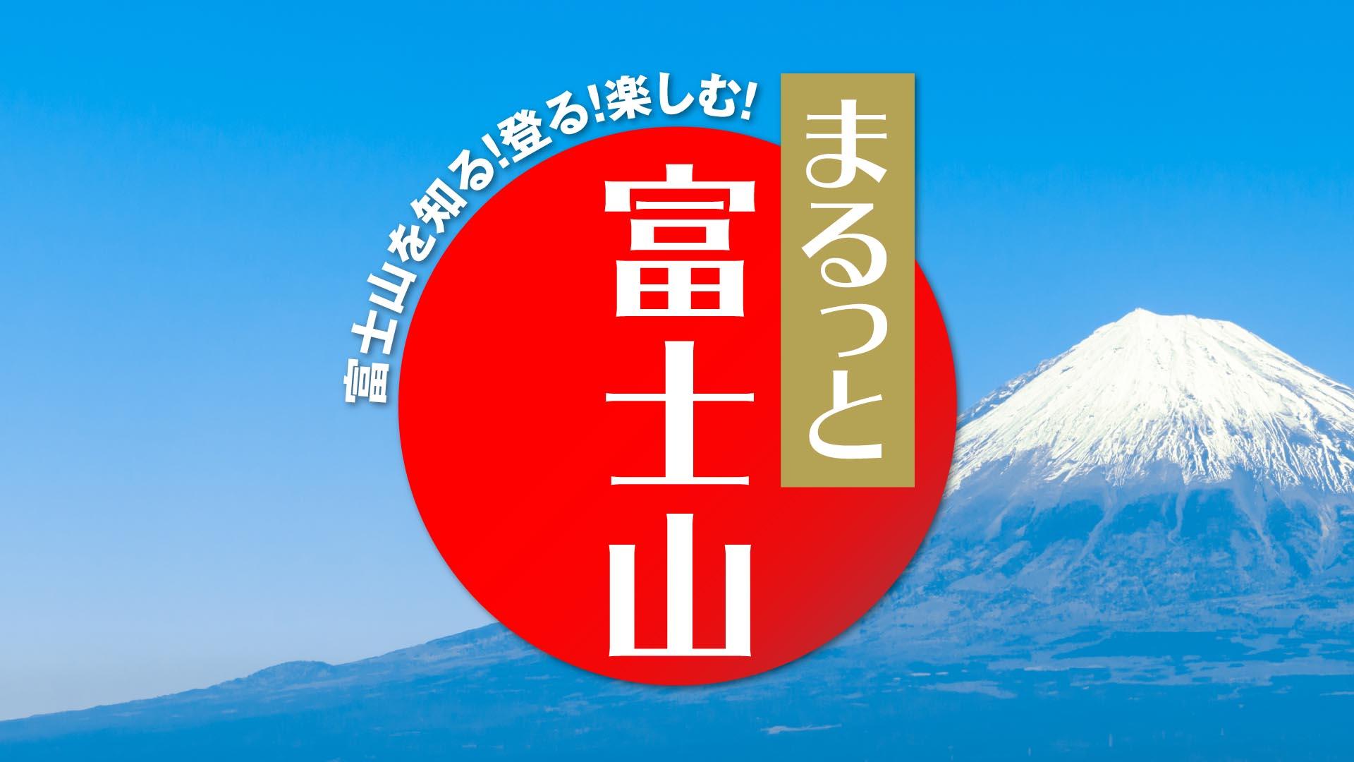 【登山】知る!登る!楽しむ! まるっと富士山