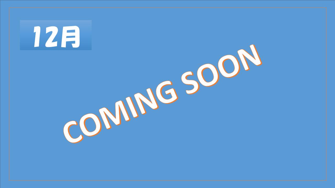 【登山】12月オンラインイベント Coming soon!