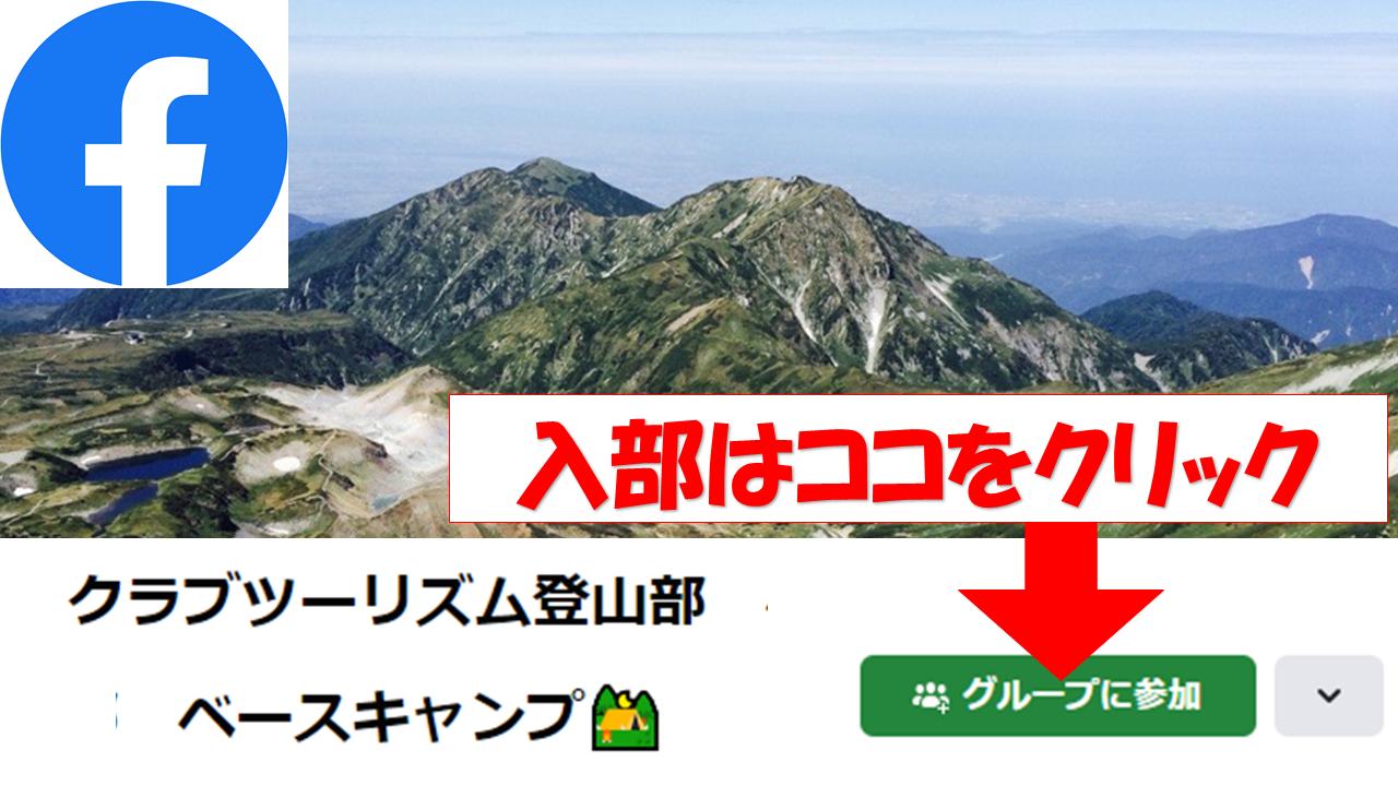 【登山】クラブツーリズム登山部 ベースキャンプ /Facebookグループ