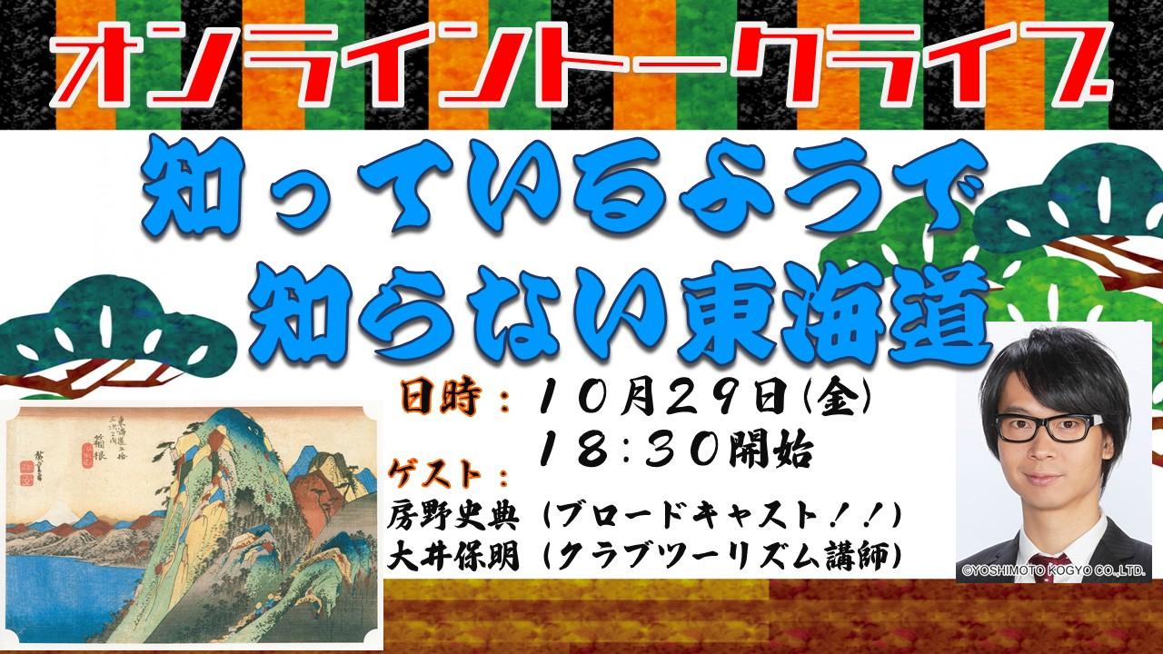 【街道】10/29(金)18:30~『知っているようで知らない東海道』東海道のみどころを語る!