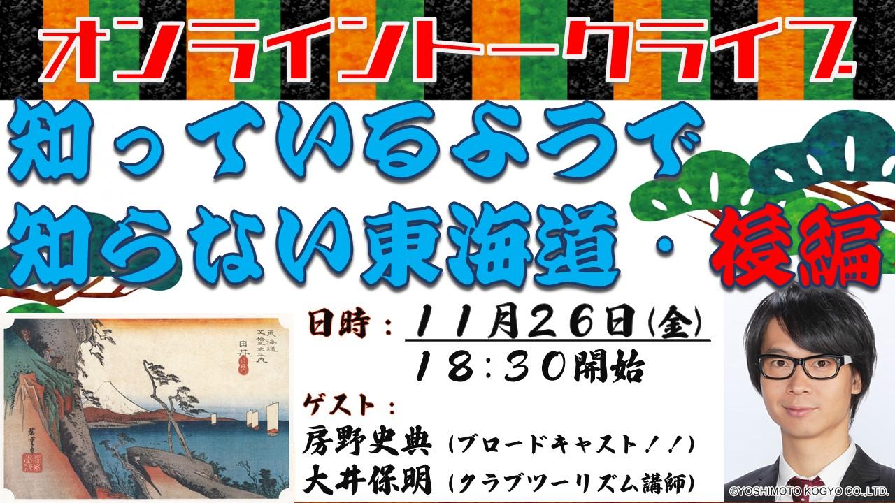 【街道】11/26(金) 18:30~『知っているようで知らない東海道』東海道のみどころを語る!・後編