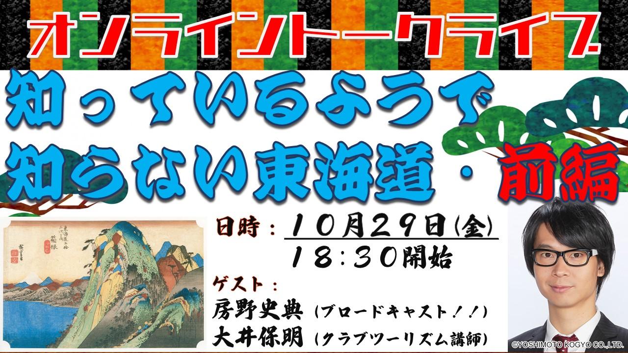 【街道】10/29(金)18:30~『知っているようで知らない東海道』東海道のみどころを語る!・前編
