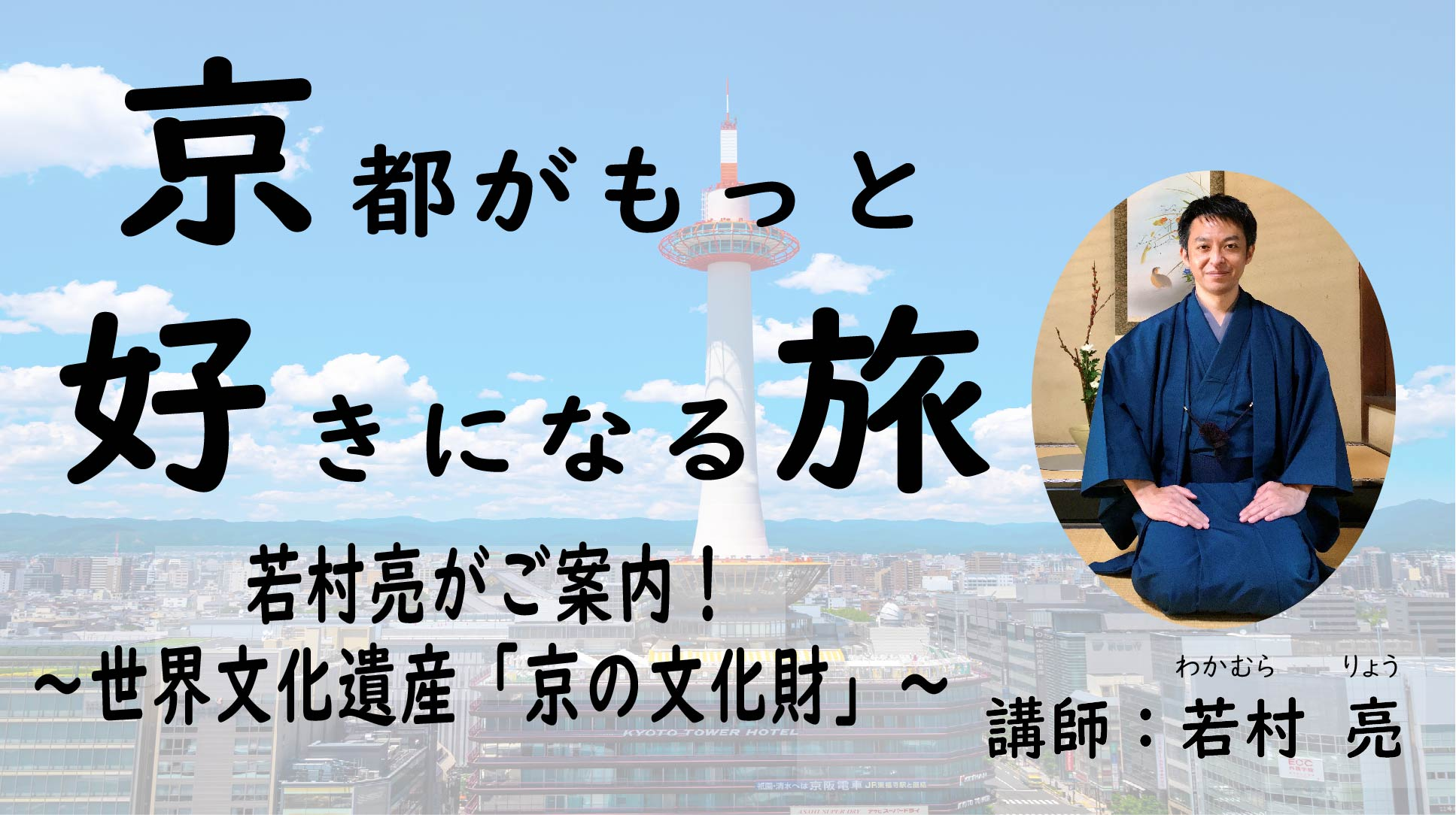 【京都】京都がもっと好きになる旅~若村亮がご案内!世界文化遺産「京の文化財」