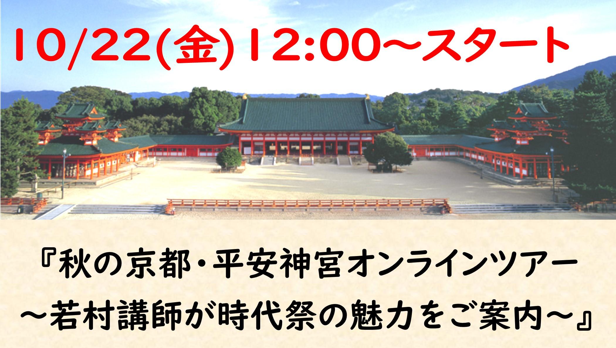 【京都】10/22(金)12:00~『秋の京都・平安神宮オンラインツアー~若村講師が時代祭の魅力をご案内~』