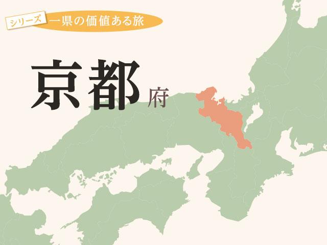 京都府行きのツアー特集