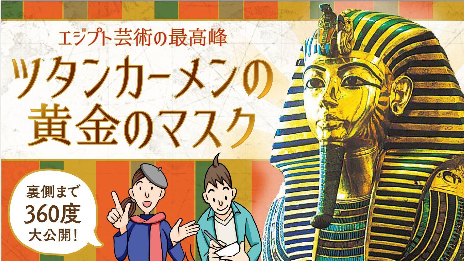 【CLUB海外/芸術】エジプト芸術の最高峰 ツタンカーメンの黄金のマスク