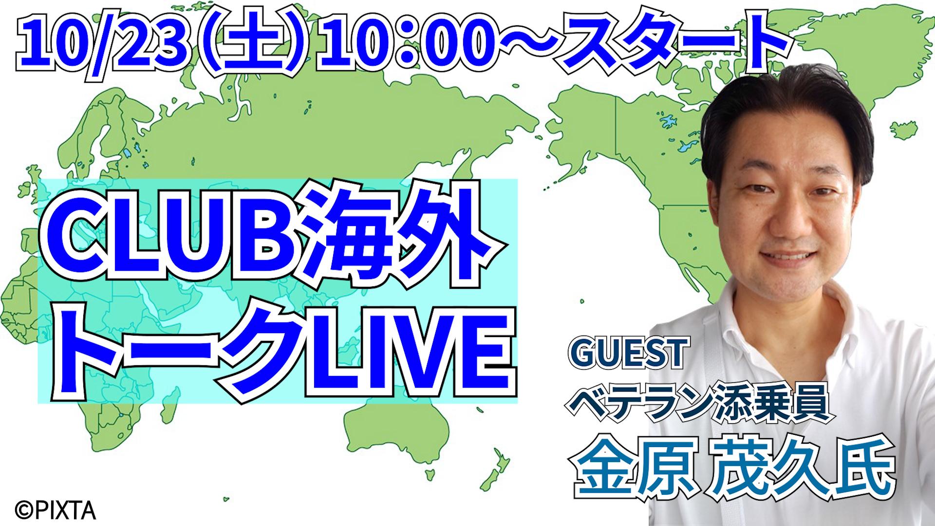 【CLUB海外】10/23(土)10:00~『世界10カ国を一挙のぞき見!世界85カ国を訪れたベテラン添乗員による本音トークLIVE』