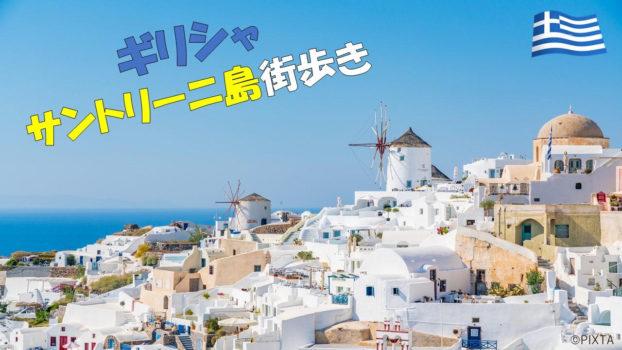 【CLUB海外】ギリシャ サントリーニ島街歩き