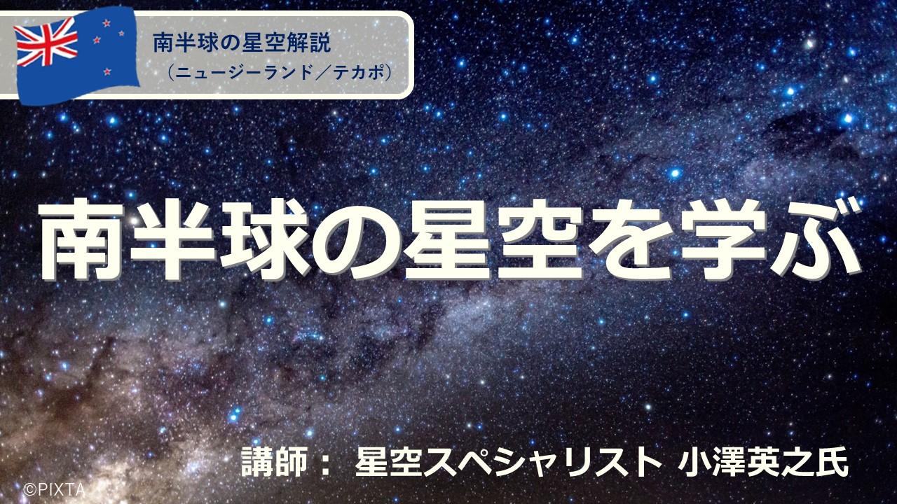 【CLUB海外】南半球の星空を学ぶ ~ニュージーランド/テカポ~