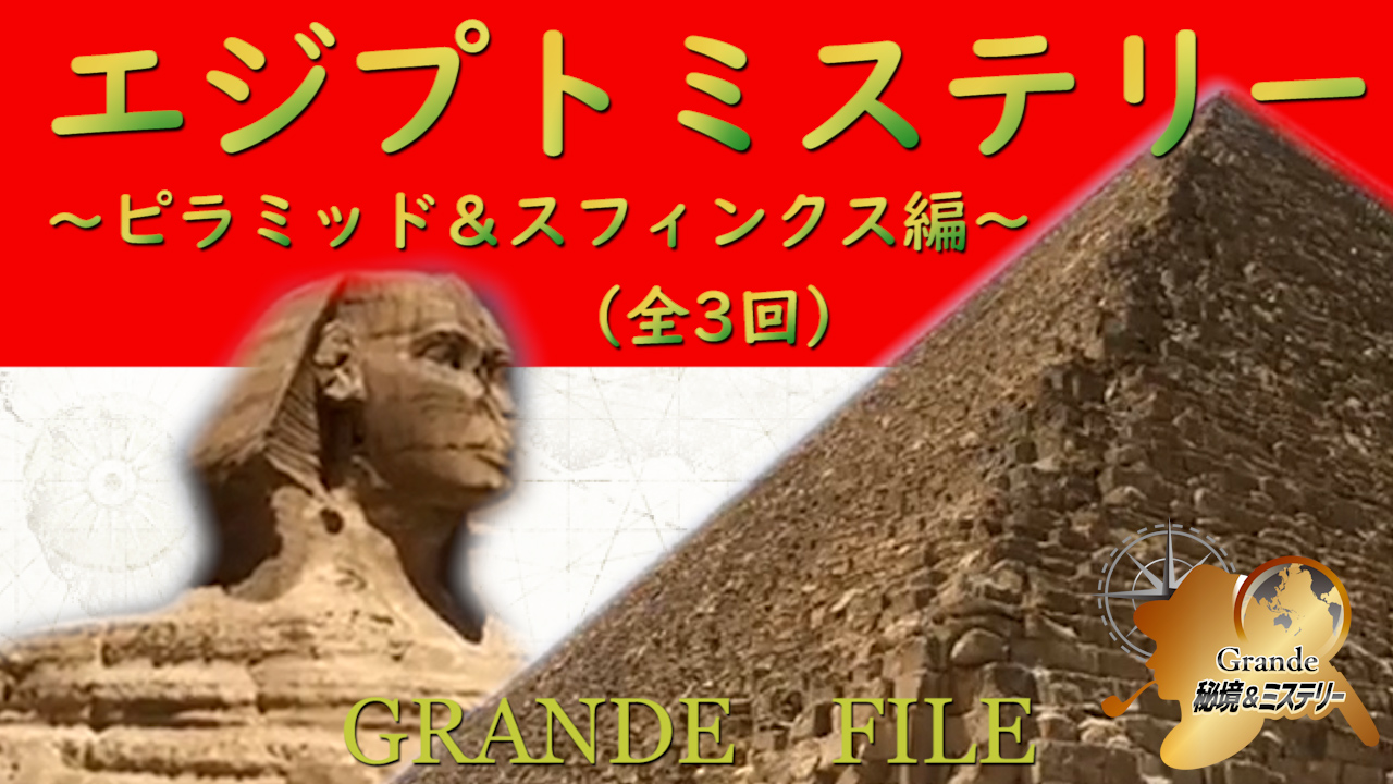 【CLUB海外/秘境・ミステリー】エジプトミステリー ~ピラミッド&スフィンクス編~