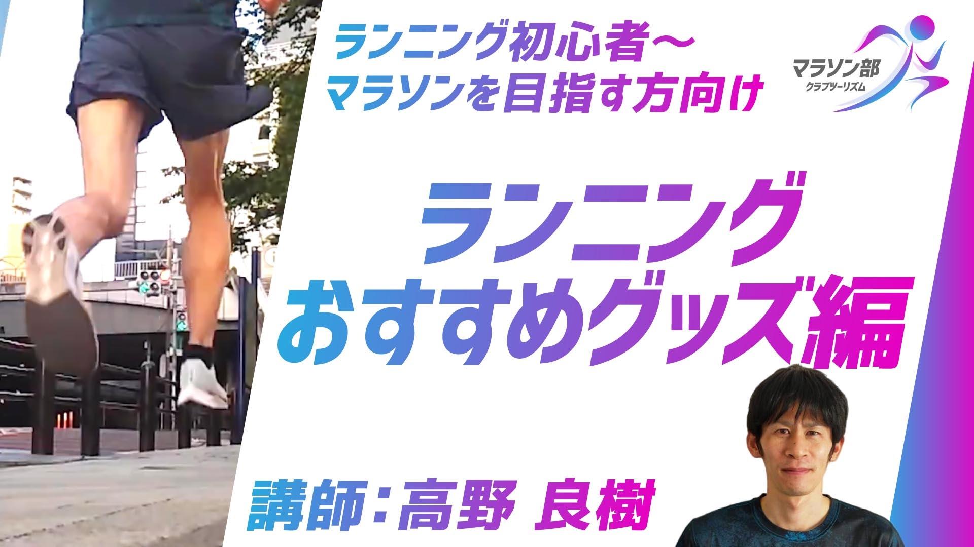 【マラソン】ランニングおすすめグッズ編