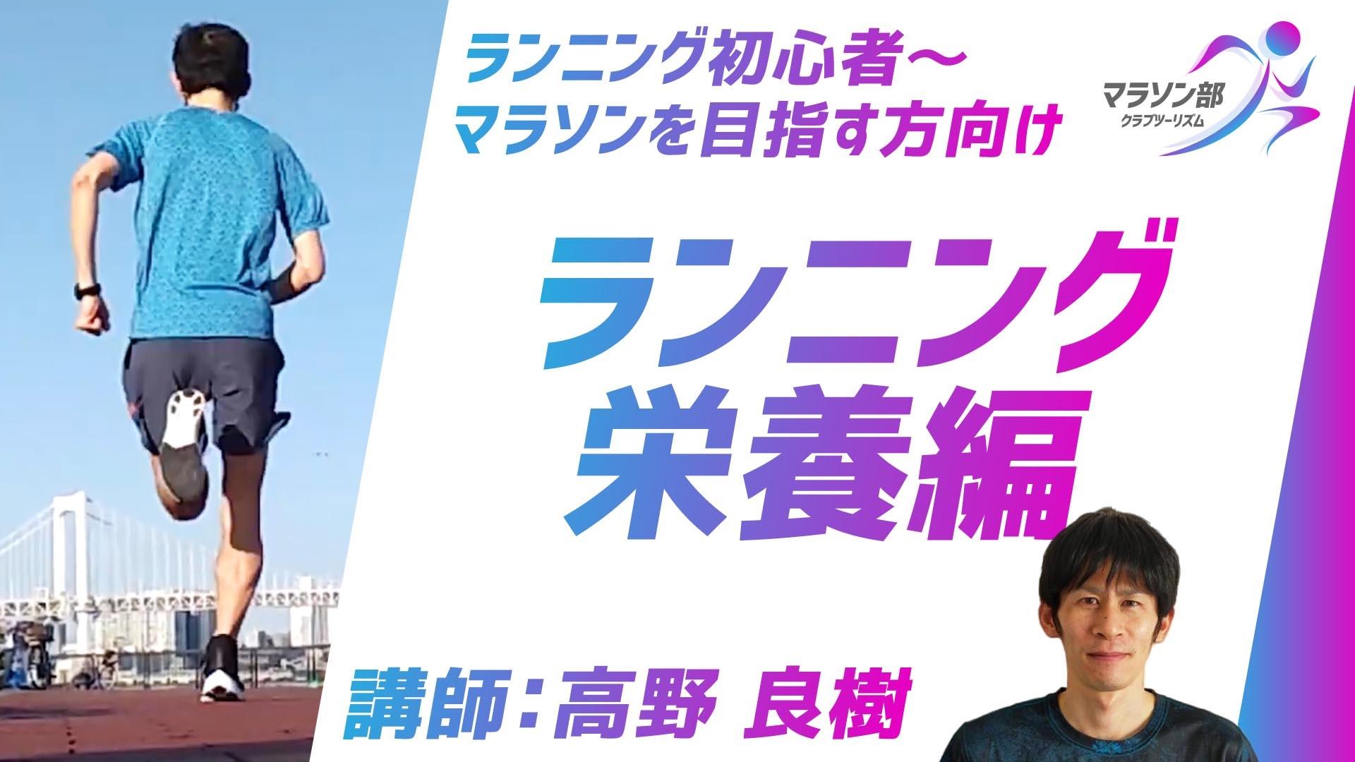 【マラソン】ランニング栄養編