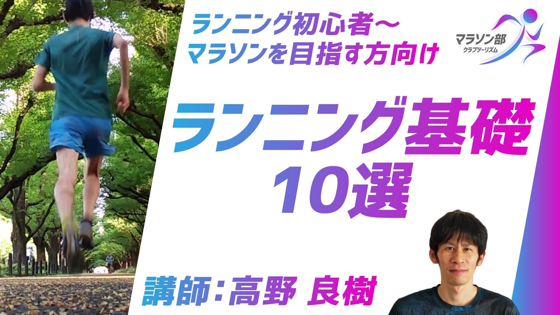 \更新/【マラソン】ランニング基礎10選