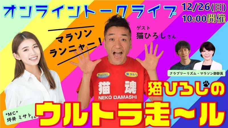 【マラソン】12/26(日)10:00~ マラソンランニャー!猫ひろしのウルトラ走~ル
