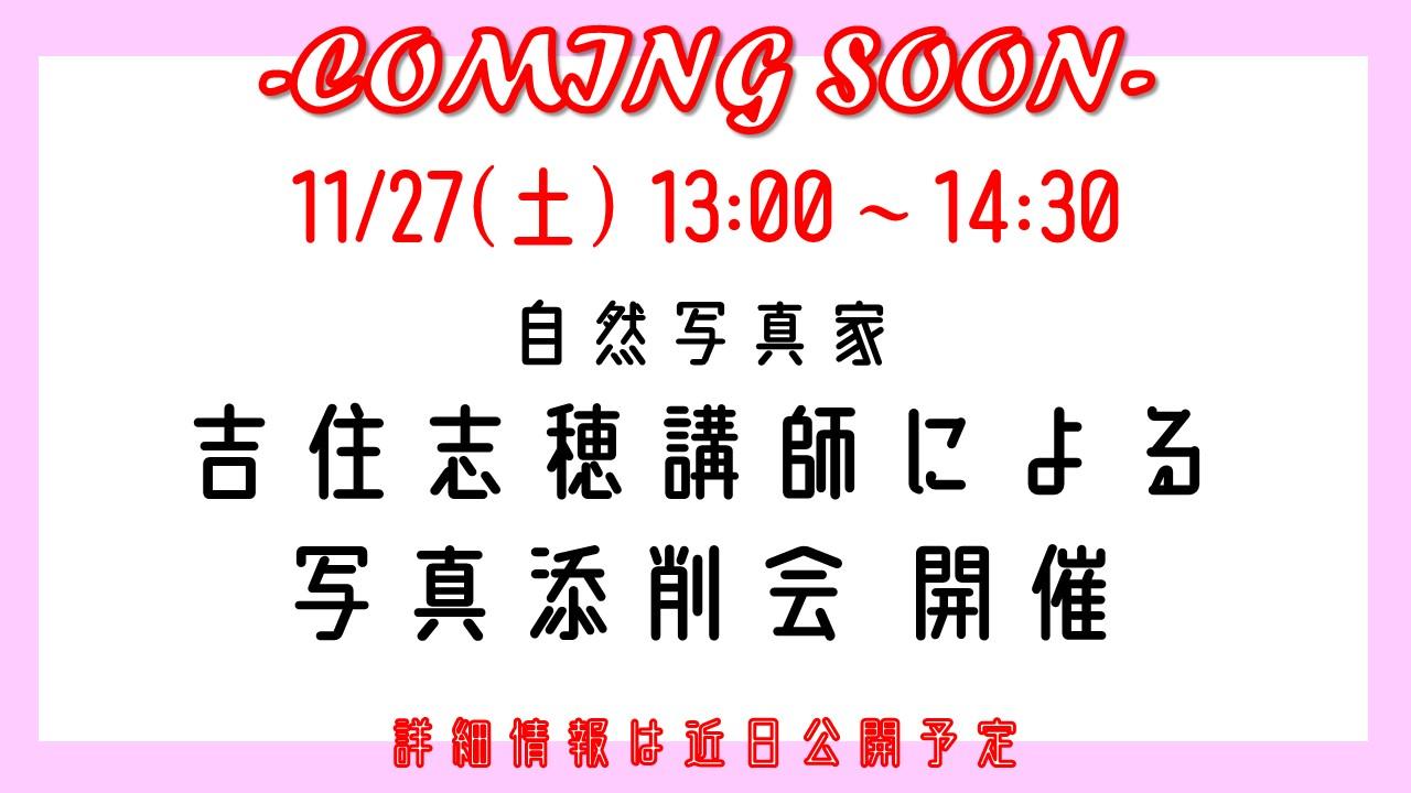 【写真】11月トークライブ 準備が整い次第公開いたします。