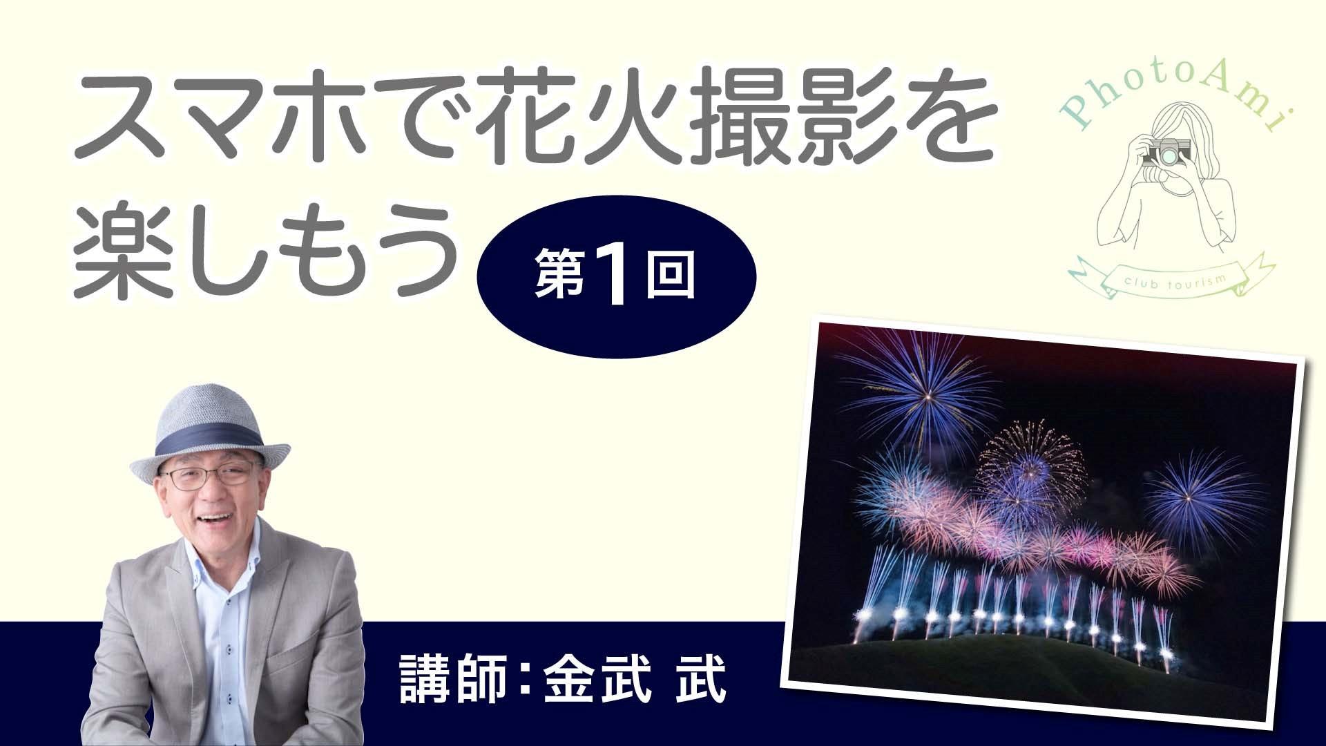 【写真】花火撮影について学ぶ /第1回 スマホで花火撮影を楽しもう