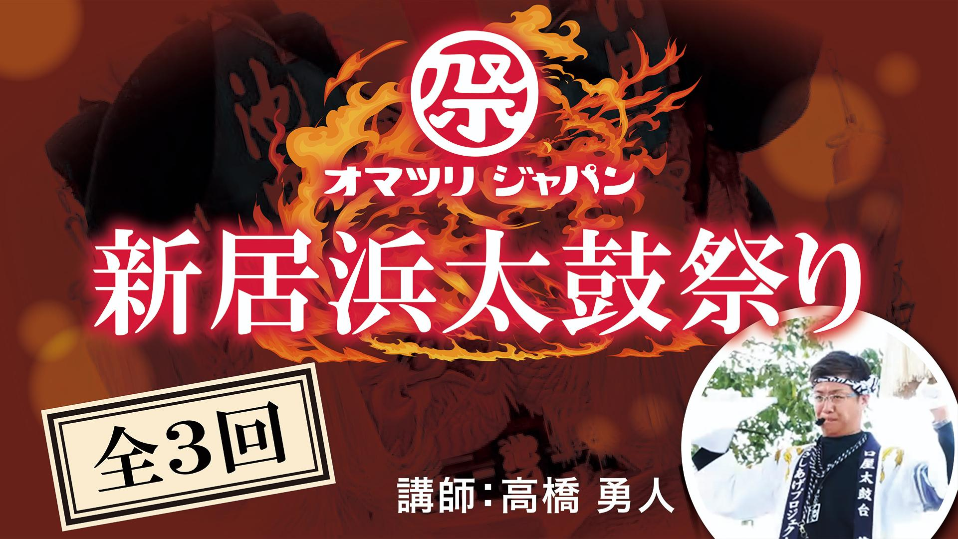 \更新/【オマツリジャパン】担い手が語る!新居浜太鼓祭りの知られざる魅力