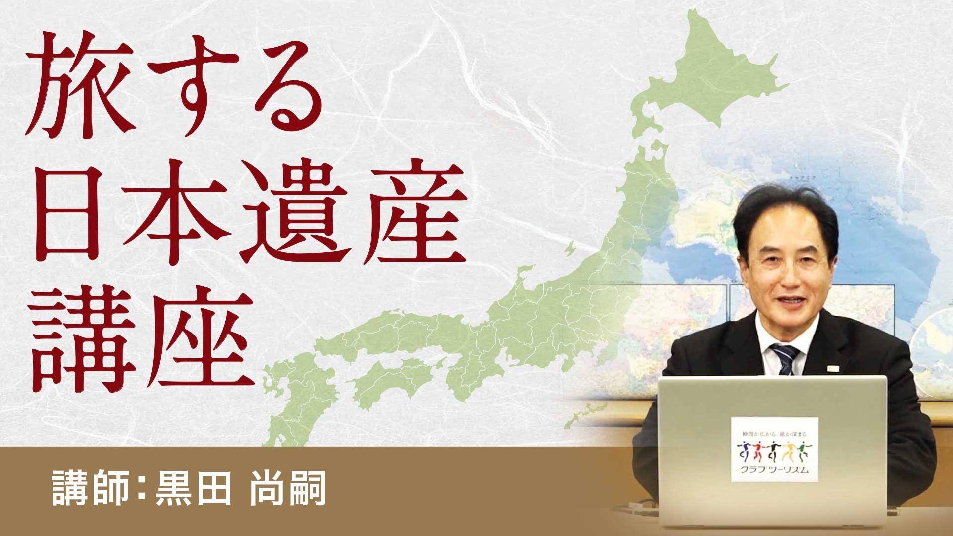 \更新/【歴史】旅する日本遺産講座