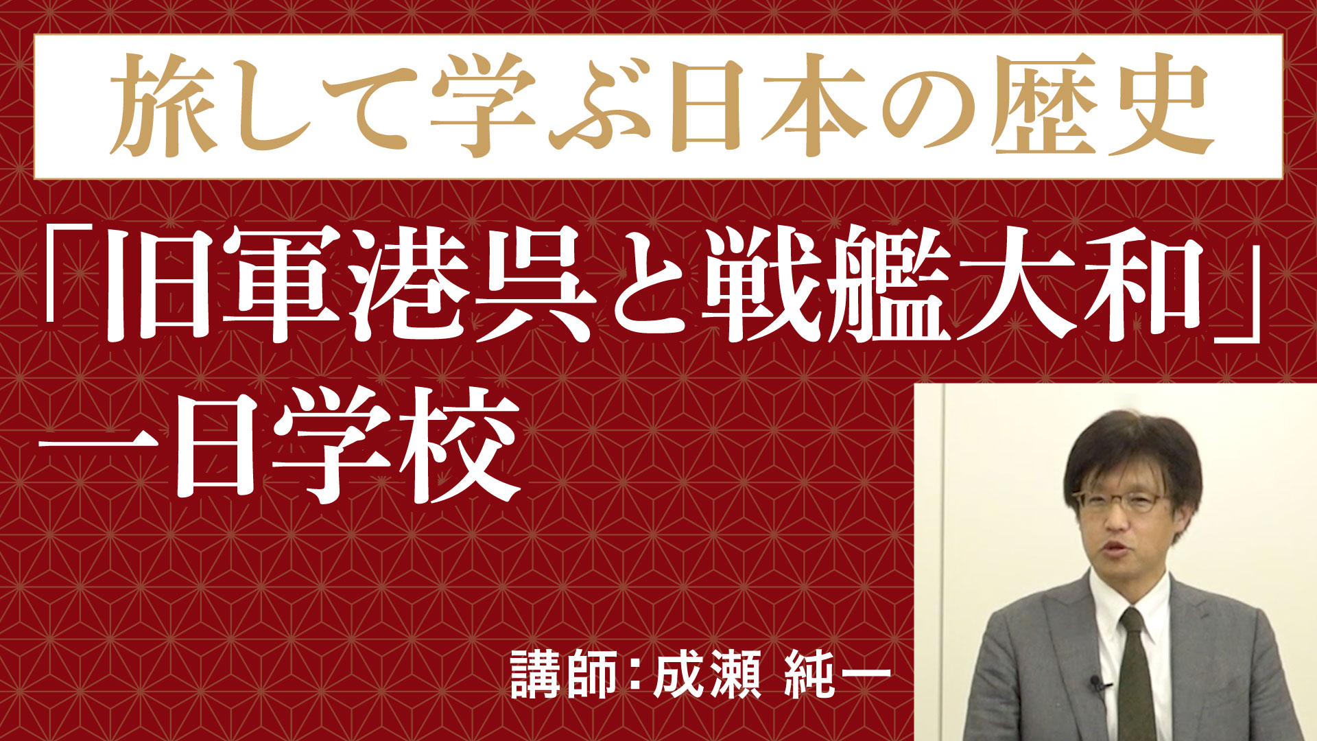 \更新/【歴史】旅して学ぶ日本の歴史「旧軍港呉と戦艦大和」一日学校
