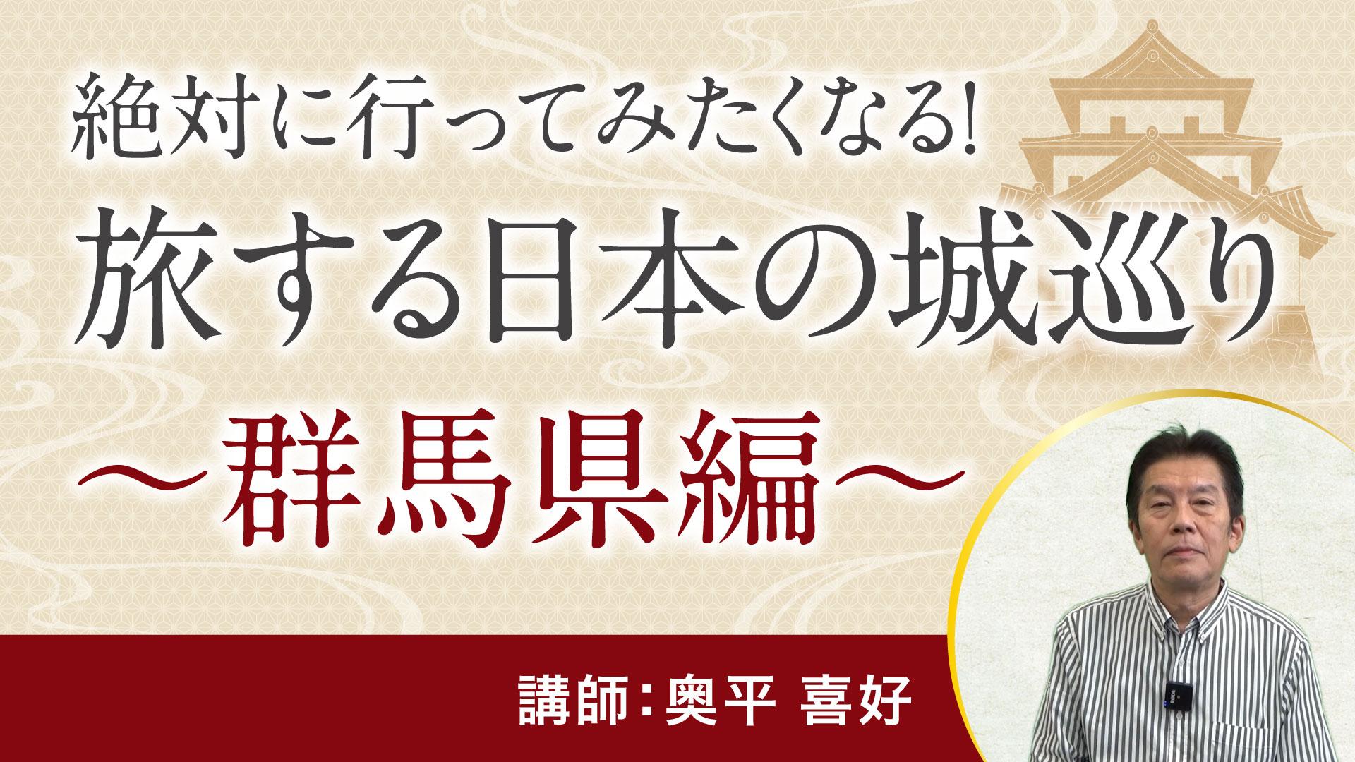 【歴史】旅する日本の城巡り~群馬県編~