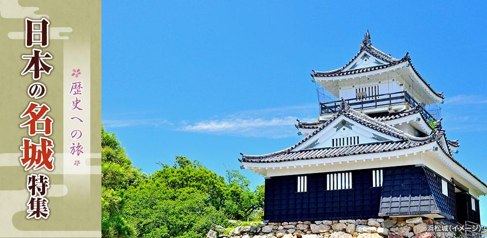 クラブツーリズム 日本の名城特集