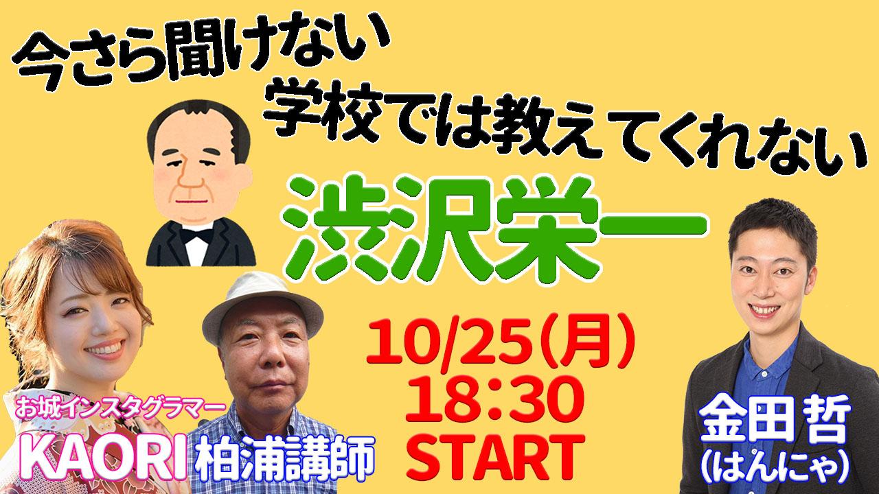 【歴史】10/25(月)18:30~『今さら聞けない 学校では教えてくれない 渋沢栄一』
