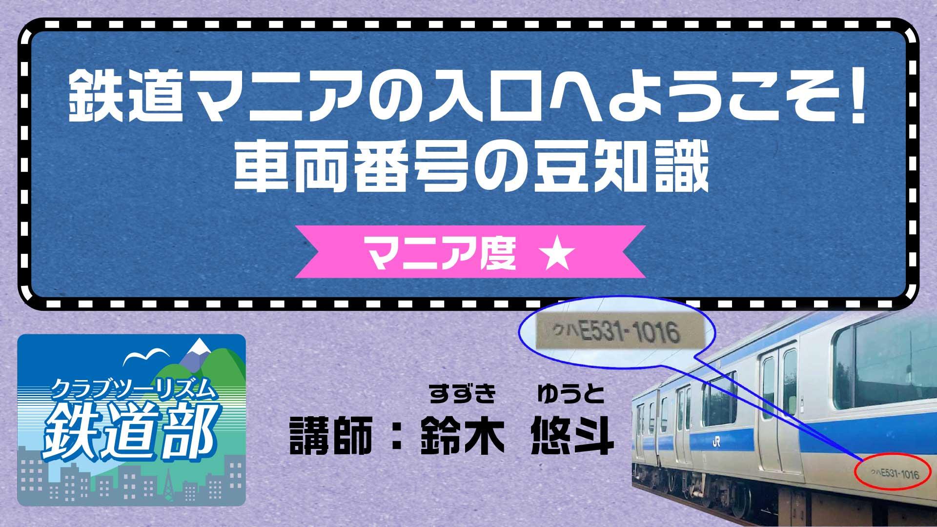 ★NEW★【鉄道】鉄道マニアの入口へようこそ!車両番号の豆知識
