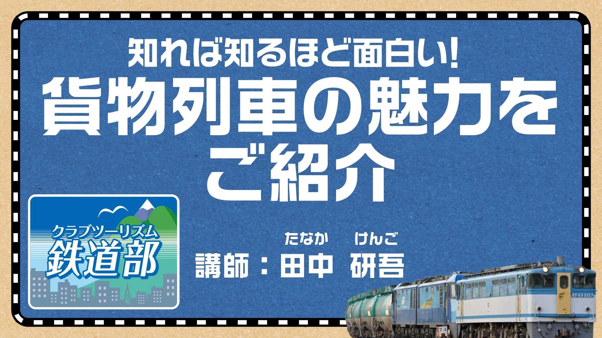 【鉄道】知れば知るほど奥が深い 貨物列車の魅力