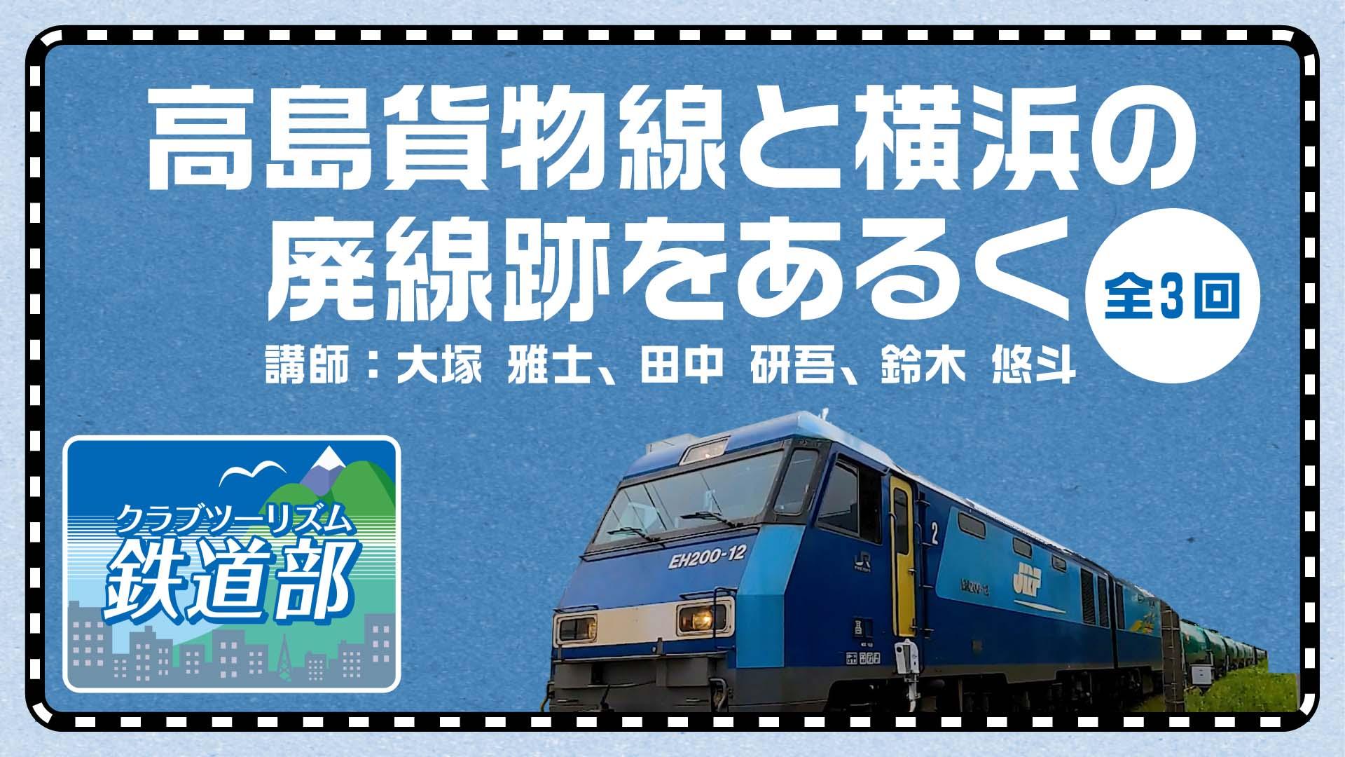 \更新/【鉄道】高島貨物線と横浜の廃線跡をあるく≪全3回≫