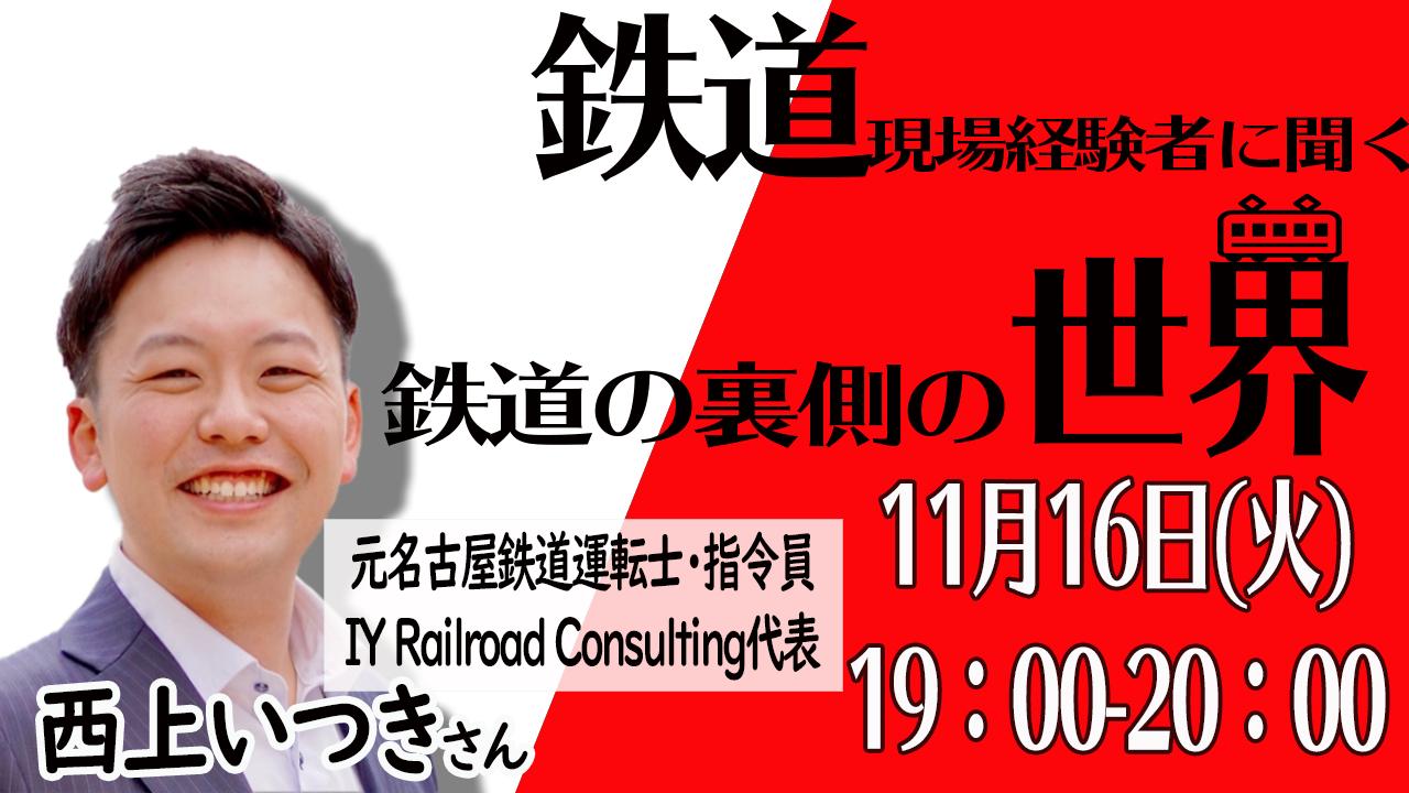 【鉄道】11/16(火)19:00~『鉄道好きの鉄道好きによる鉄道好きのためのトークライブ』