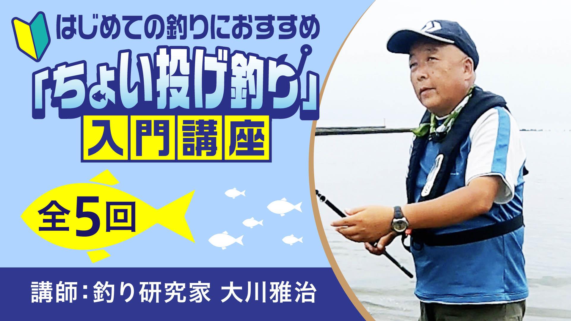 【釣り】はじめての釣りにおすすめ ちょい投げ釣り入門講座