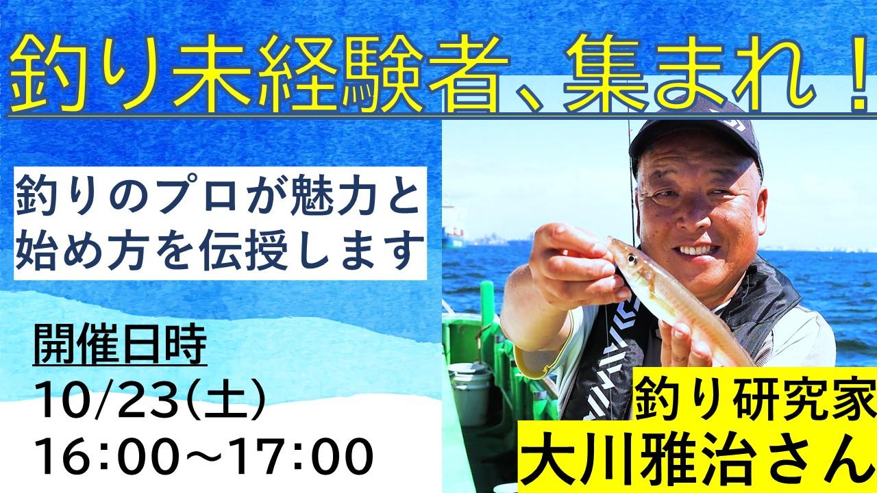 【釣り】10/23(土)16:00~『釣り未経験者、集まれ!釣りのプロが魅力と始め方を伝授します』トークライブ開催!