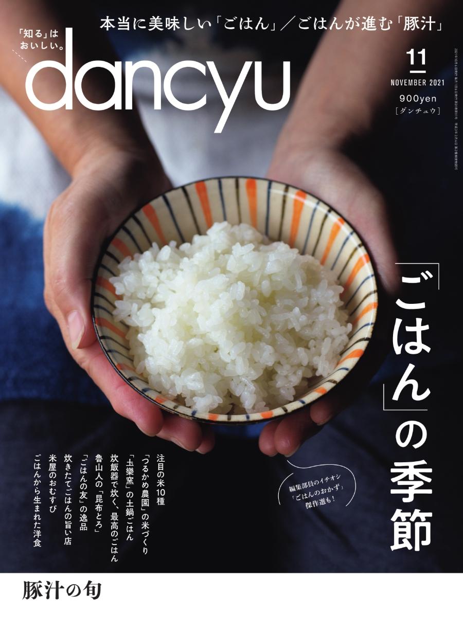 dancyu(ダンチュウ) (2021年11月号) [特別編集版]