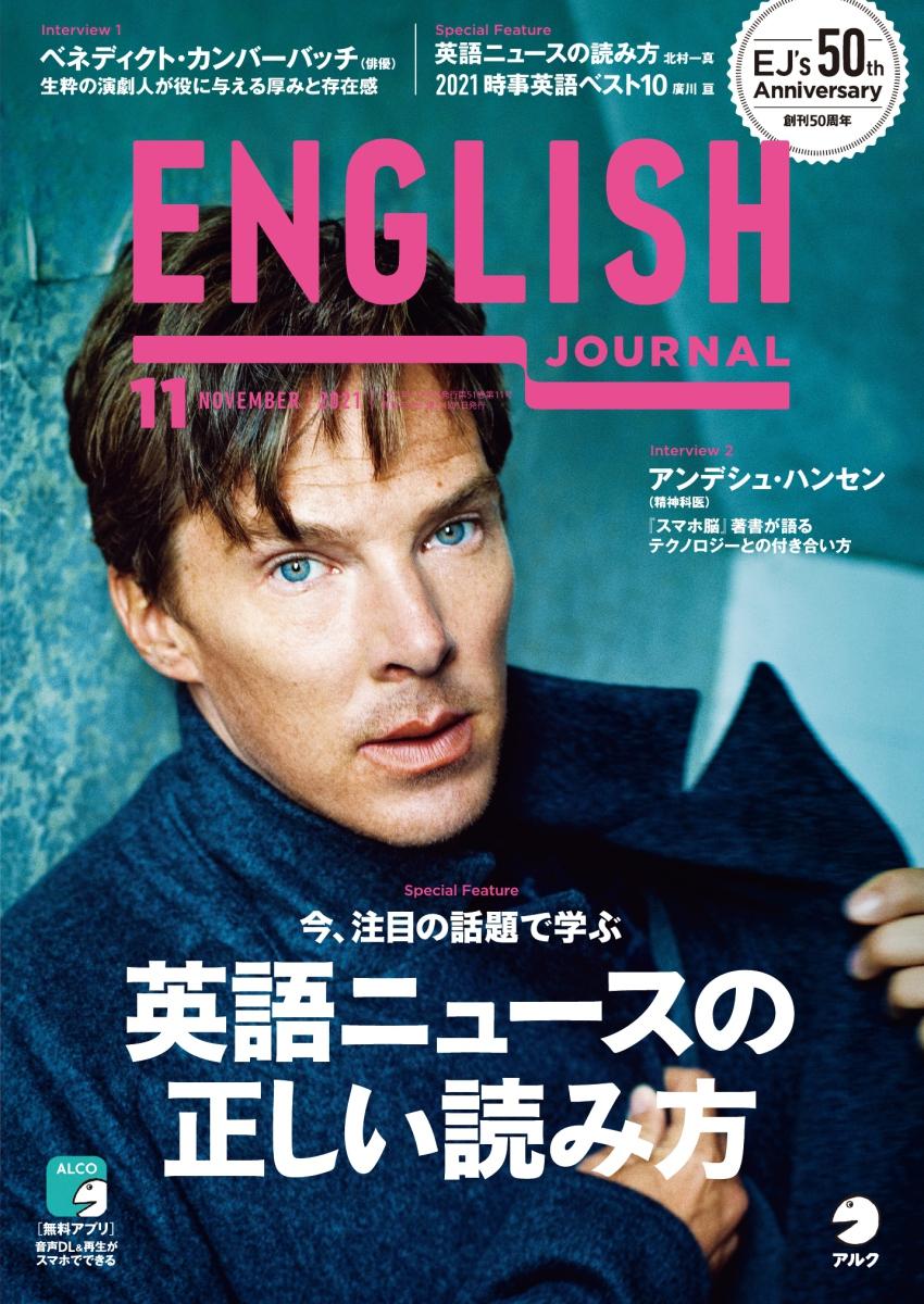 ENGLISH JOURNAL (イングリッシュジャーナル) (2021年11月号)