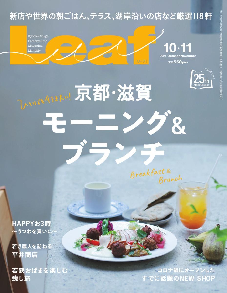 Leaf(リーフ) (10・11月合併号)