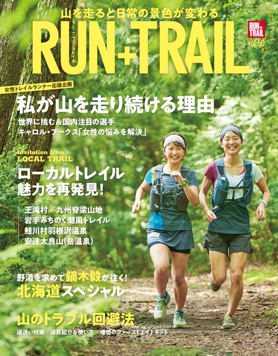 RUN+TRAIL (ランプラストレイル)  (Vol.50)