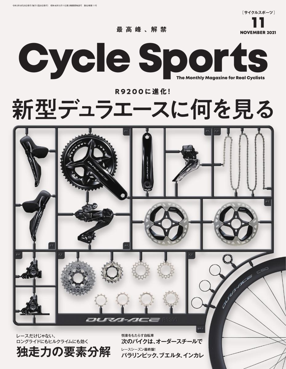 Cycle Sports(サイクルスポーツ) (2021年11月号)