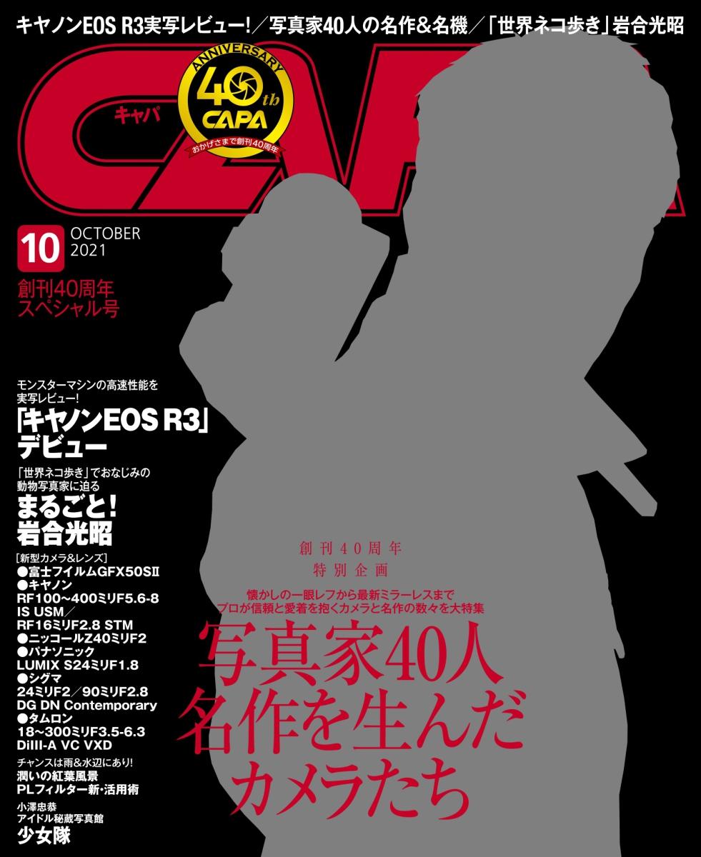 CAPA(キャパ) (2021年10月号)