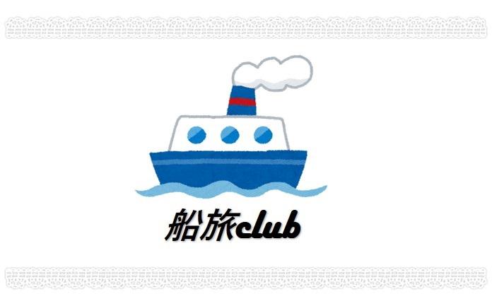 船旅club(ふなたび くらぶ)