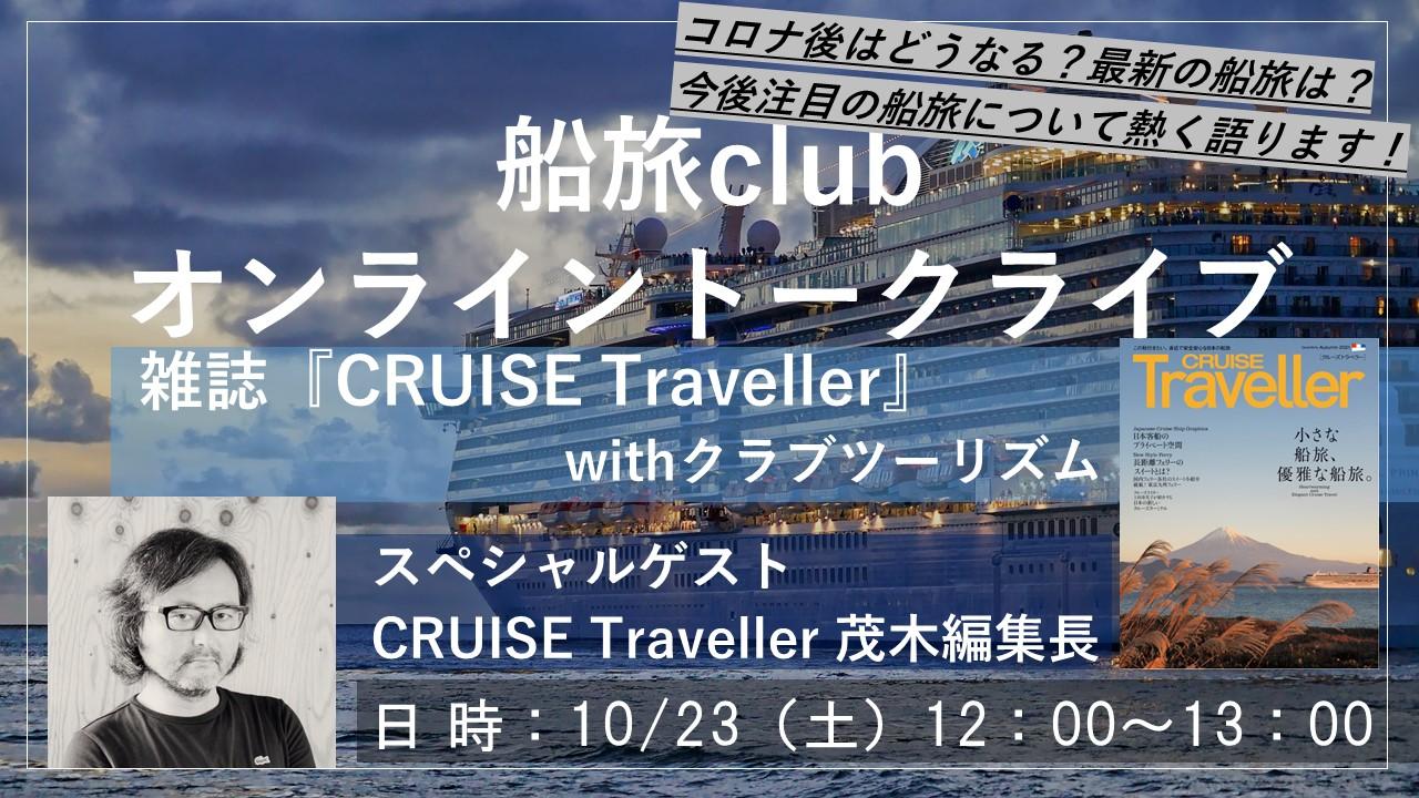 【船旅】10/23(土) 12:00~ 『クルーズ専門誌「CRUISE Traveller 」』編集長が今後注目の船旅について熱く語るトークライブ