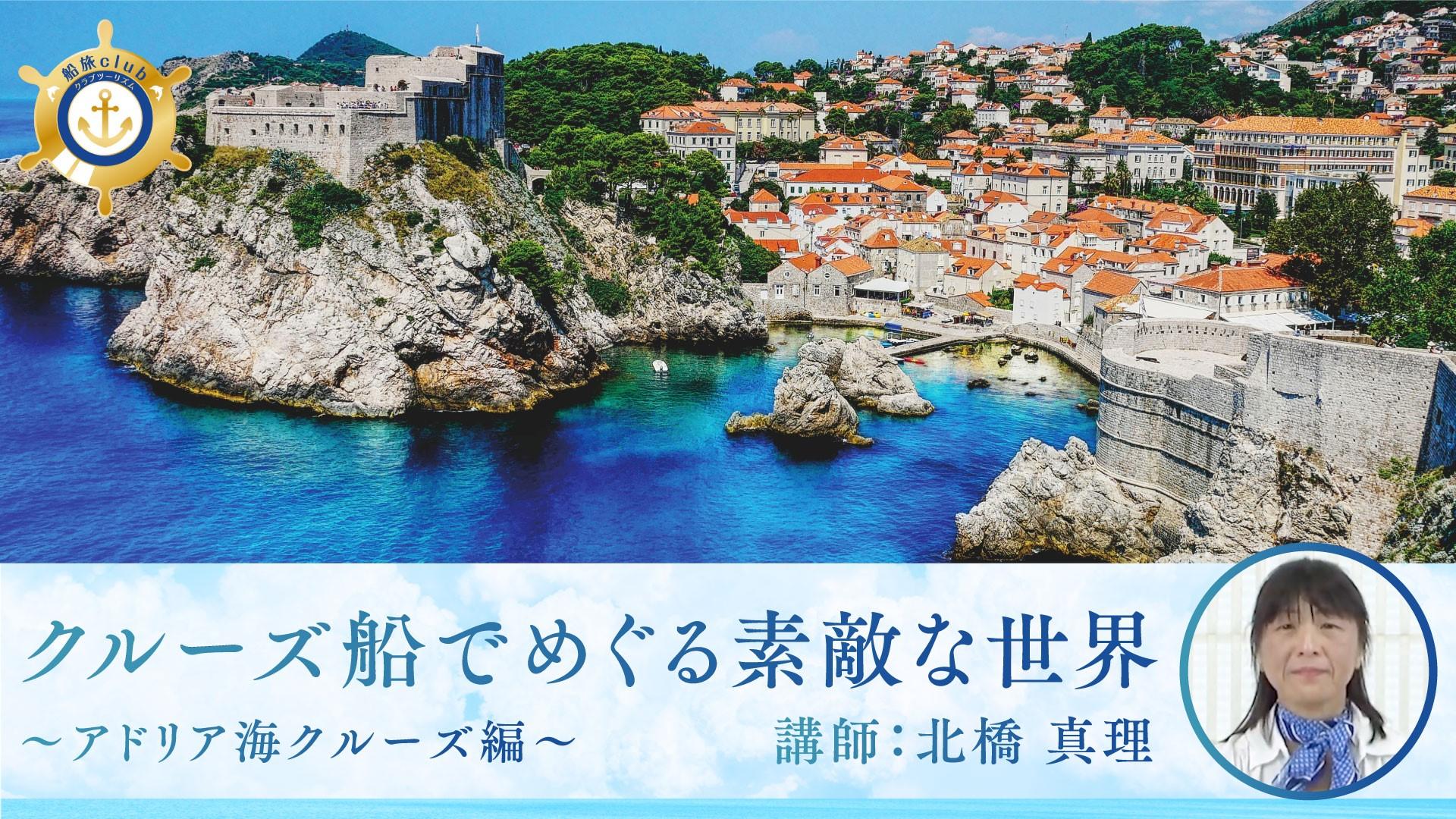 【船旅】アドリア海クルーズ/ドゥブロブニク・コトル編