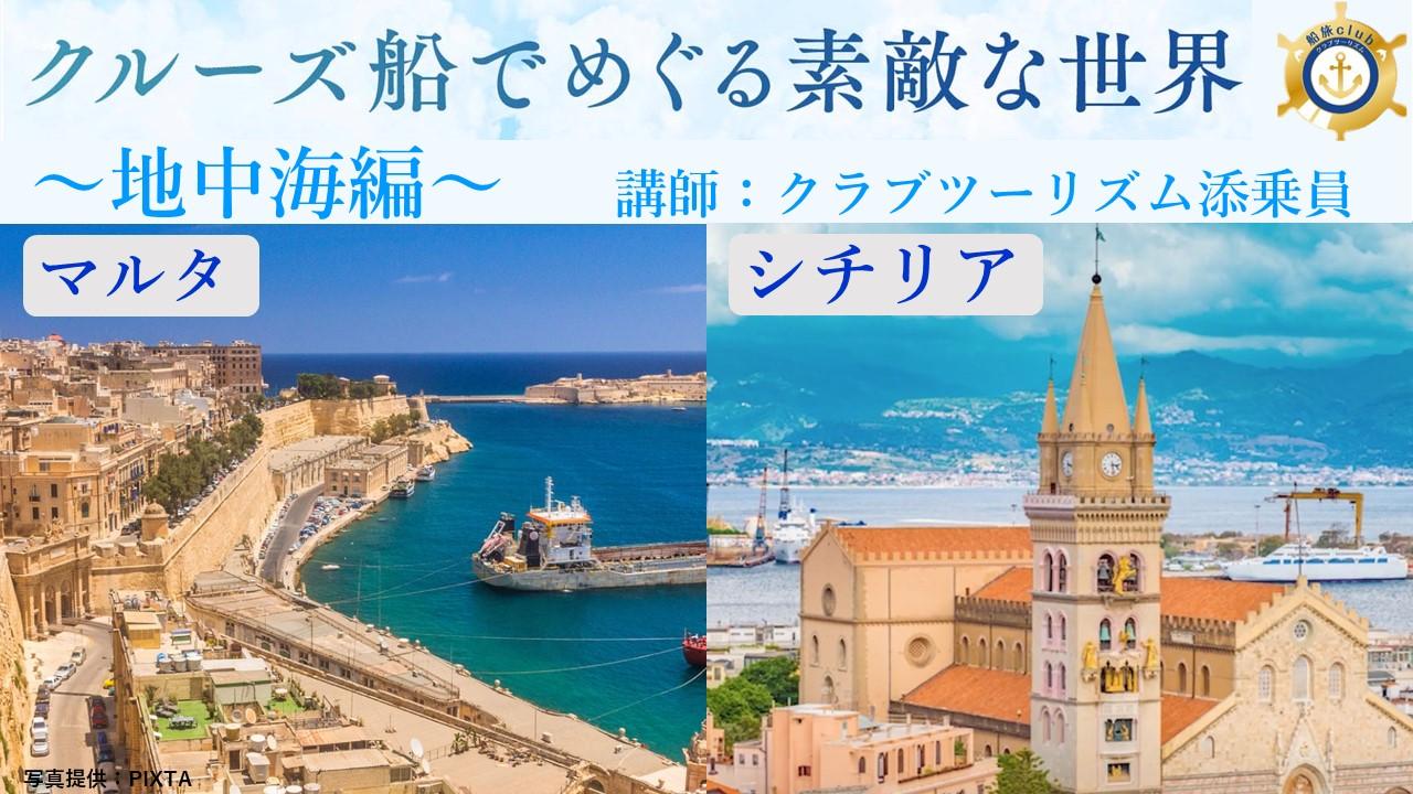 【船旅】地中海クルーズ編
