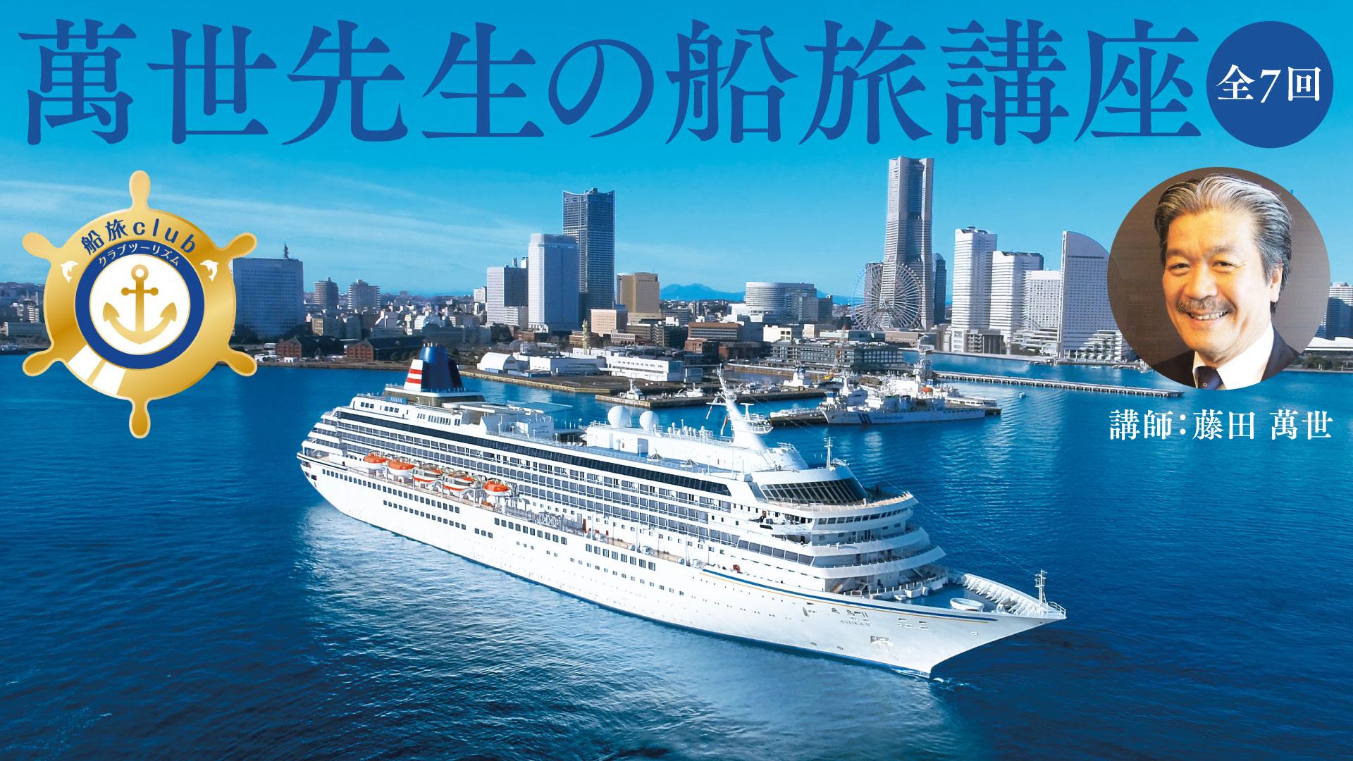 【船旅】全7回 萬世先生の船旅講座