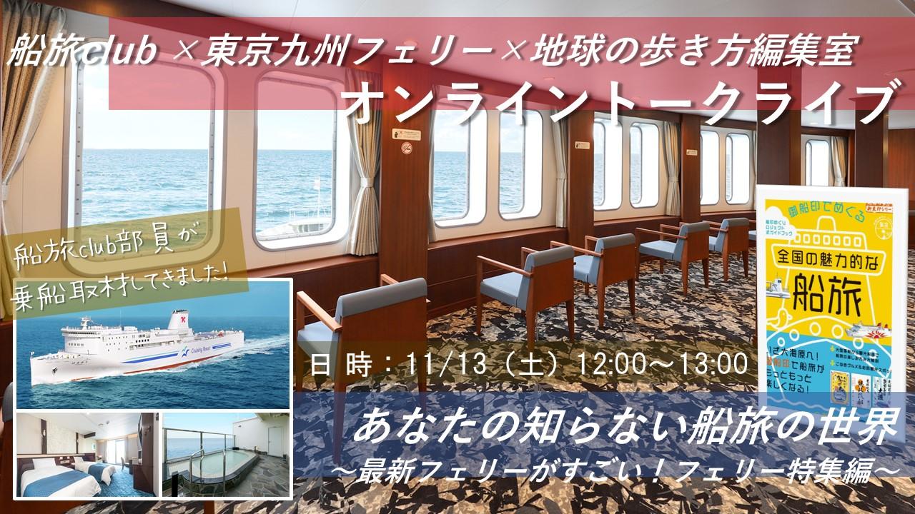 【船旅】11/13(土) 12:00~『あなたの知らない船旅の世界』~フェリー特集編~